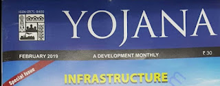 Yojana February 2019 PDF Download