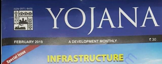 Yojana February 2019 PDF Download
