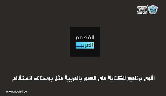 اقوى برنامج للكتابة على الصور بالعربية مثل بوستات انستقرام