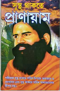 Download Baba Ramdev Yoga Book In Bengali Free PDF