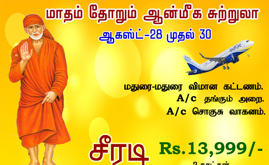 Shirdi Tour Package.Hurry Up.Limited Seats Only.