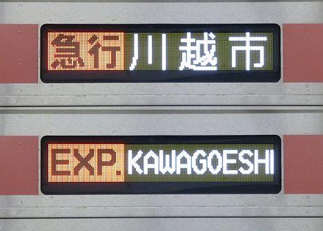 東京メトロ副都心線 西武線直通 急行 飯能行き1 東急5050系表示