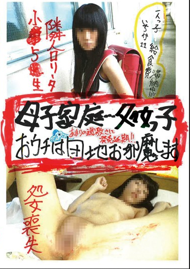 LOVE-59 Ichika Only Child 11 Meals Cost Delinquency In Which You Park Your Annoying Mother-to-child Family … Virgin Girl House!!