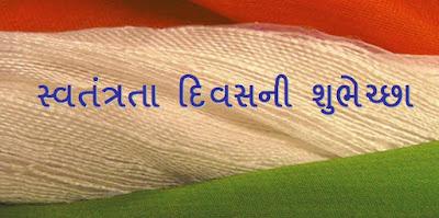 Independence Day Quotes Images Status Greetings Punjabi