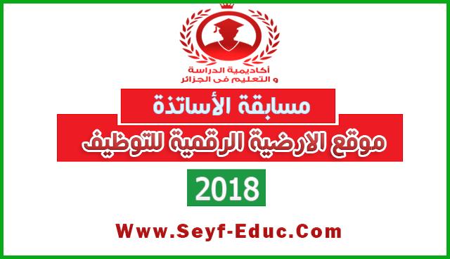 موقع الارضية الرقمية للتوظيف tawdif.education.gov.dz