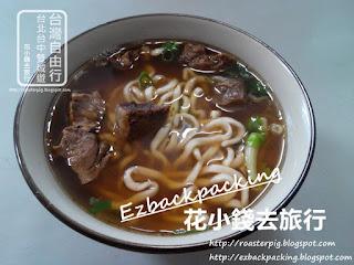台北牛肉麵