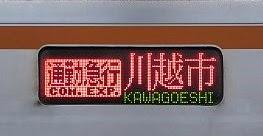 通勤急行 川越市行き 7000系側面表示
