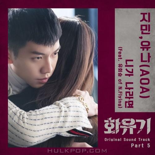 JIMIN (AOA), YUNA (AOA) – A Korean Odyssey OST Part.5 (FLAC)