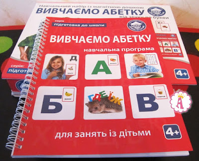 Тетрадь для изучения украинского алфавита