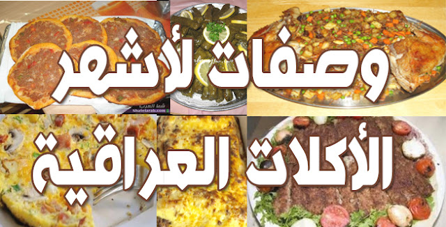 Recipes for the most famous Iraqi cuisine
