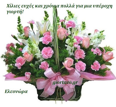 21 Μαΐου  🌹🌹🌹 Σήμερα γιορτάζουν οι:Ελένη, Ελενα,Κωσταντίνος, Κων/νος, Κων/τίνος, Κώστας giortazo