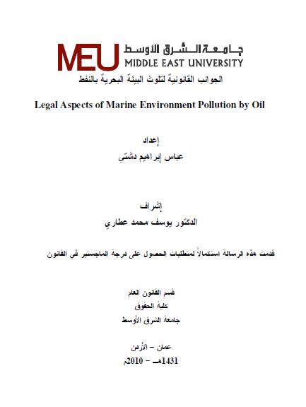 الجوانب القانونية لتلوث البيئة