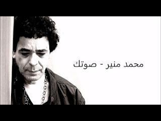 صوتك - محمد منير