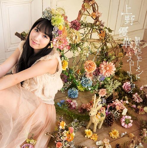 [Single] 上野優華 – 星たちのモーメント/スローモーション (2015.03.18/MP3/RAR)