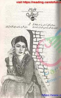 Zahr E Talib (Afsana) By Nosheen Fiaz