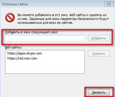 Убрать рекламу на главной странице скайпа