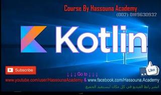 تعلم kotlin بالعربي