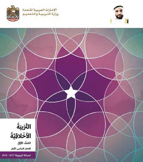 كتاب التربية الأخلاقية للصف الأول الاماراتى