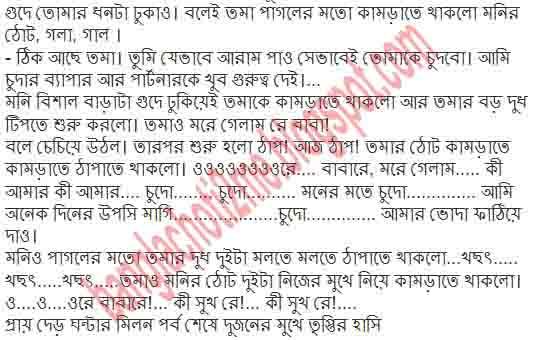 Banglachoti Bangla Choti Tomakechudar Golpo Part 3 – Fondos de Pantalla