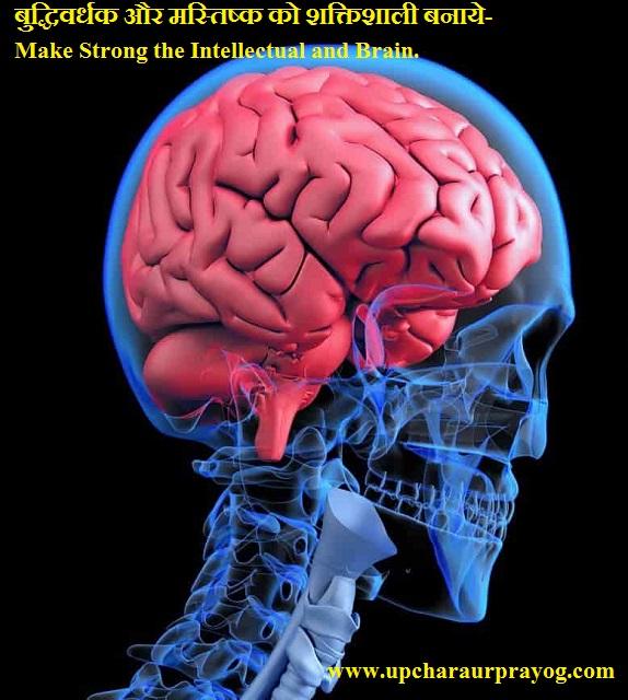 बुद्धिवर्धक और मस्तिष्क को शक्तिशाली बनाये-Make Strong the Intellectual and Brain