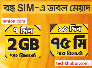 Banglalink Bondho SIM offer! 2GB 42Tk ! Extra Validity Offers! Recharge 39Tk & Enjoy Special Callrate