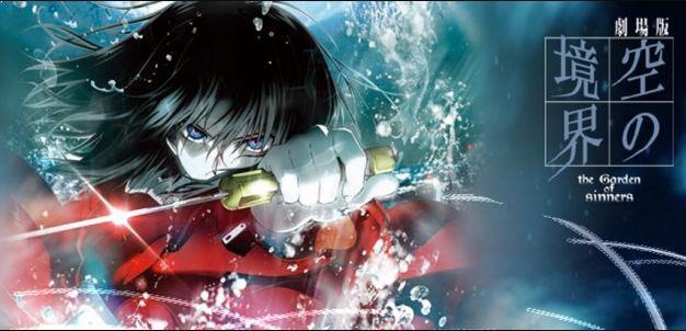 the Garden of sinners (Kara no Kyoukai) - Top Ufotable Anime [Best List]