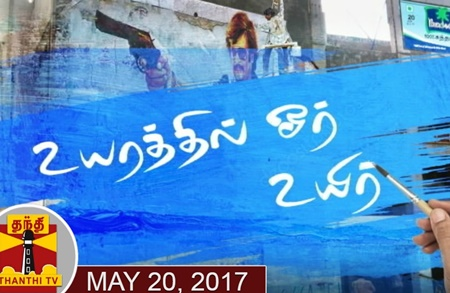 Uyarathil Or Uyir – A Special Documentary about Life of Painters