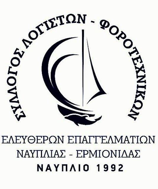 Σεμινάριο για τις αλλαγές στα εργασιακά - μισθολογικά θέματα στο Ναύπλιο