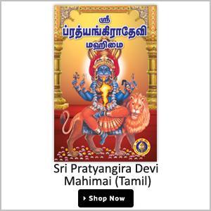 Sri Pratyangira Devi Mahimai (Tamil)