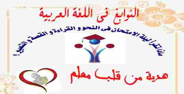 أهم الاسئلة المتوقعة في اللغة العربية للصف الثالث الثانوي