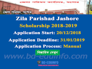 Zila Parishad Jashore Scholarship 2018-2019