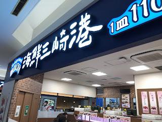 海鮮三崎港 で日本料理