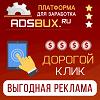 http://adsbux.ru/reg.php?ref=daokeke