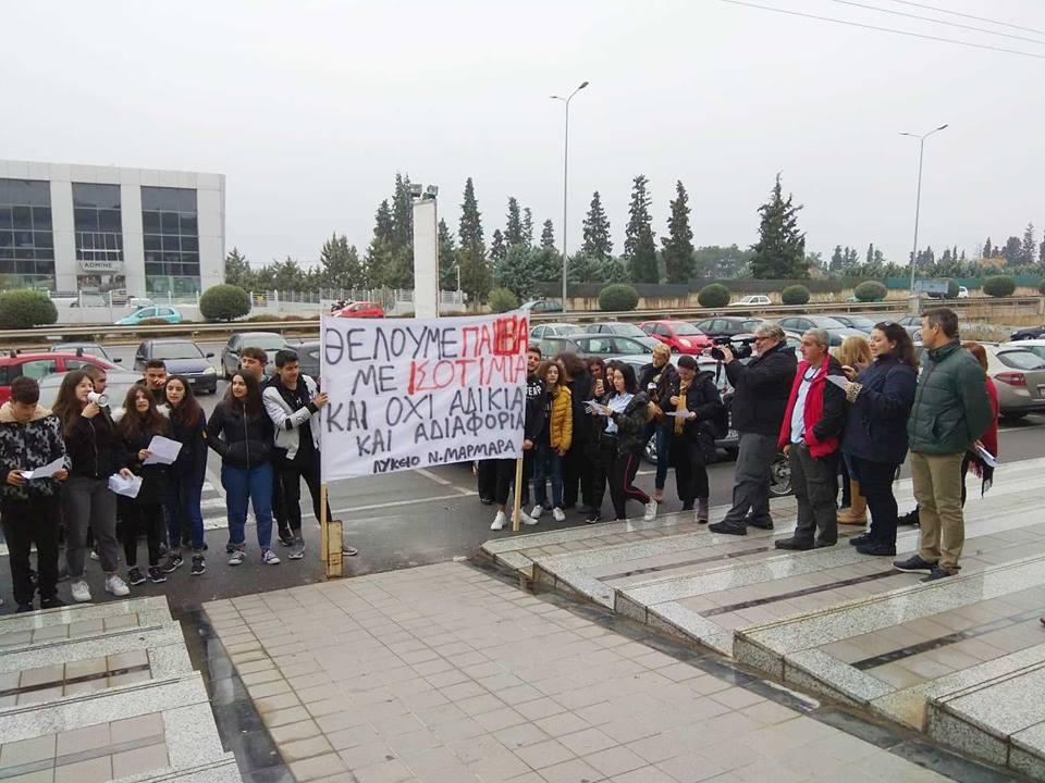 Διαμαρτυρία στην Περιφερειακή Διεύθυνση για τις ελλείψεις καθηγητών στα σχολεία της Χαλκιδικής