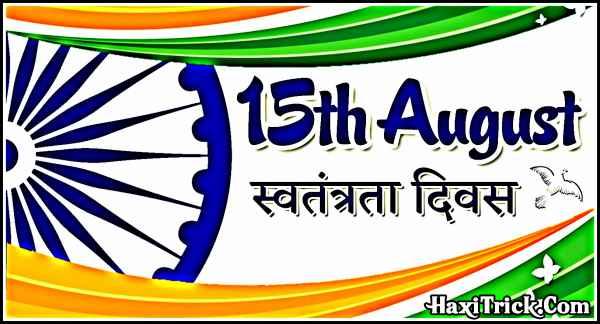 15 August Ko Swatantra Diwas Kyo Manaya Jata Hai