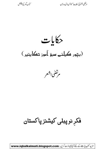 Hikayat Urdu Book For Kids Free Download