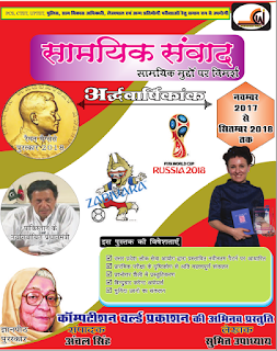 Sam-Samayik-Current-Affairs-PDF-Book-In-Hindi
