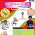 सामयिक करंट अफेयर्स : मुद्दों पर विमर्श पीडीऍफ़ पुस्तक | Sam Samayik Current Affairs PDF Book In Hindi