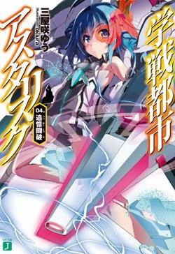 [Raw Novel] Gakusen Toshi Asterisk (学戦都市アスタリスク)