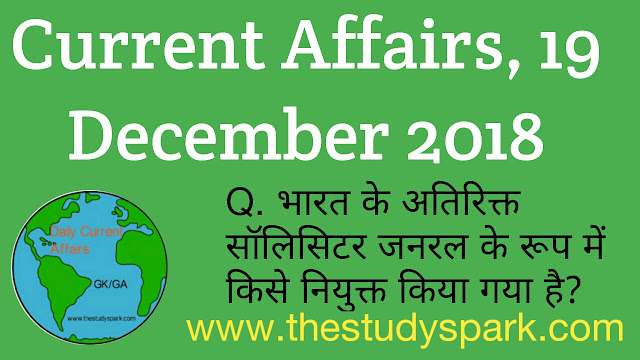 current affairs , 19 december 2018
