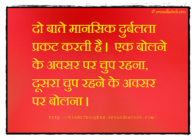 Hindi Thought, Quote, Weakness, Mental, quiet, speaking,