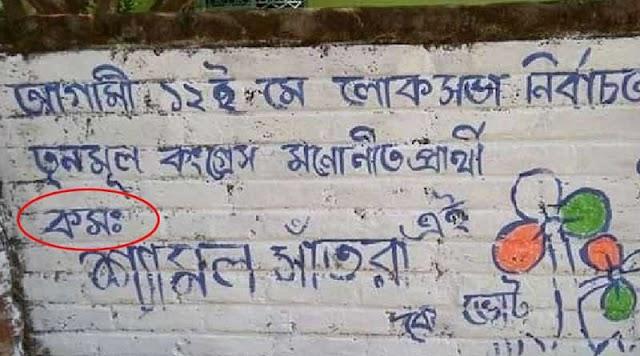 তৃণমূল প্রার্থীর নামের আগেও 'কমরেড'!'জনবিরোধী' সরকার গড়ার ডাক,দেওয়ালের লেখা দেখে হাসির রোল নেটদুনিয়ায়