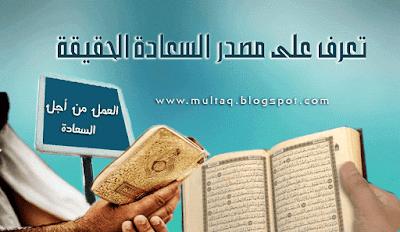 اسباب السعادة الحقيقية | ما هي السعادة في الاسلام
