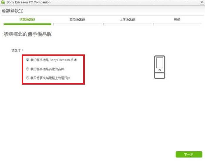 各廠牌手機的通訊錄同步到SE-Android手機的簡易方法 @ Dr.Xperia :: 痞客邦