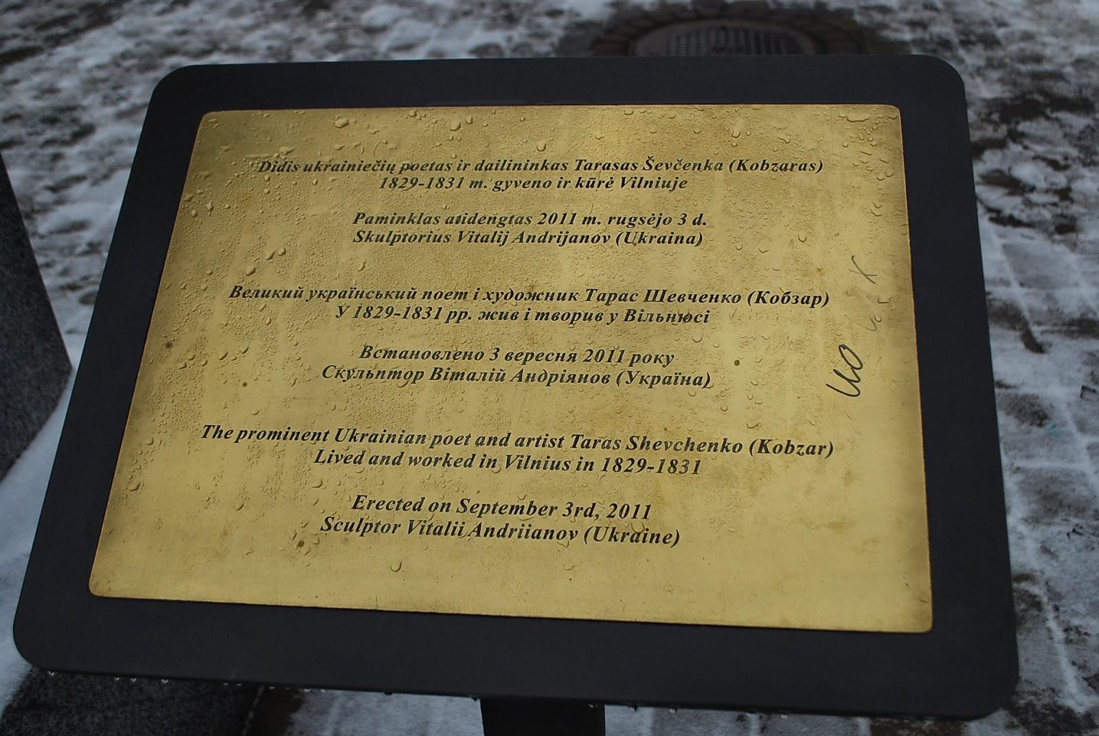 Памятник Т. Шевченко, Вильнюс.