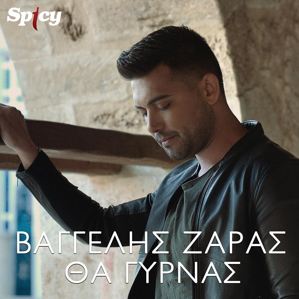 """""""Θα γυρνάς"""": Το νέο τραγούδι του Βαγγέλη Ζάρα (VIDEO)"""