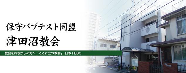 保守バプテスト同盟津田沼教会