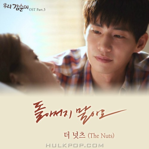The NuTs – Our Gab-Soon OST Part.5