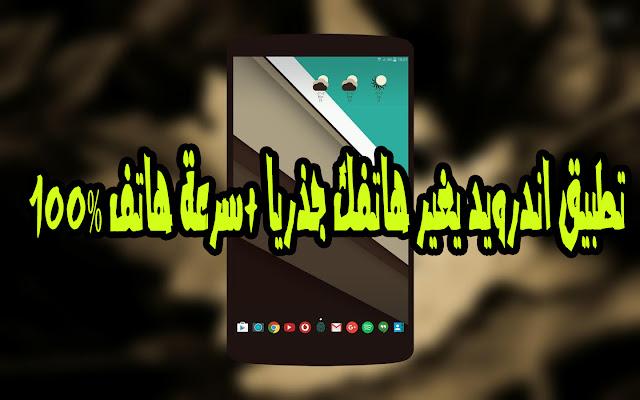 تطبيق اندرويد يغير هاتفك جذريا +سرعة هاتف 100%