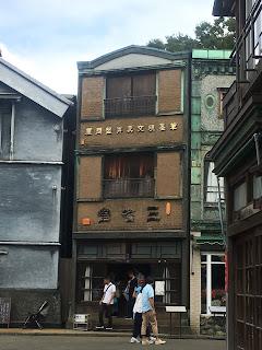 三省堂(江戸たてもの園)